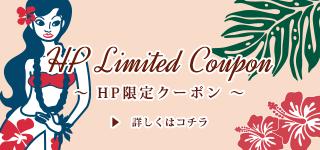 hp限定クーポン